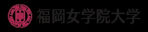 福岡女学院大