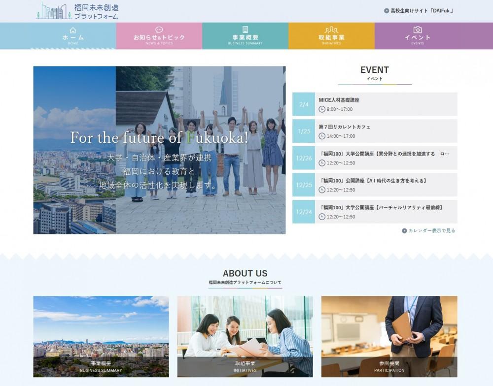 福岡未来創造プラットフォーム